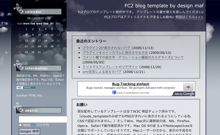 FC2ブログ無料テンプレート配布