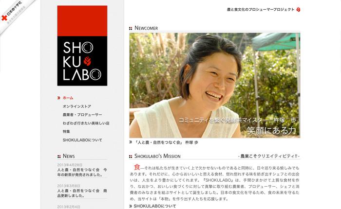 ポータルサイトのWebデザイン:SHOKULABO